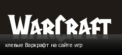 клевые Варкрафт на сайте игр