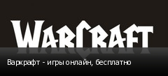 Варкрафт - игры онлайн, бесплатно
