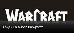 найди на выбор Варкрафт