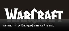 каталог игр- Варкрафт на сайте игр