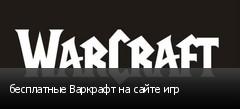 бесплатные Варкрафт на сайте игр