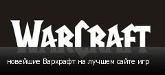 новейшие Варкрафт на лучшем сайте игр
