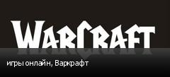 игры онлайн, Варкрафт