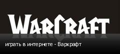 играть в интернете - Варкрафт