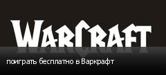 поиграть бесплатно в Варкрафт