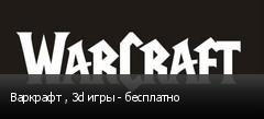 Варкрафт , 3d игры - бесплатно