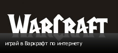 играй в Варкрафт по интернету