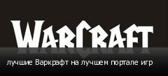 лучшие Варкрафт на лучшем портале игр