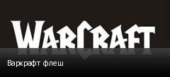 Варкрафт флеш
