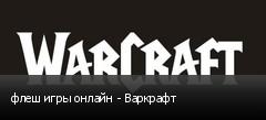 флеш игры онлайн - Варкрафт