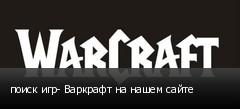 поиск игр- Варкрафт на нашем сайте