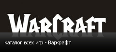 каталог всех игр - Варкрафт