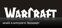 качай в интернете Варкрафт