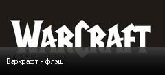 Варкрафт - флэш