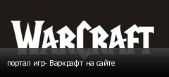 портал игр- Варкрафт на сайте