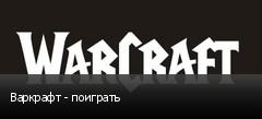 Варкрафт - поиграть