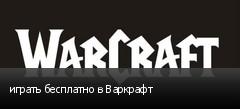 играть бесплатно в Варкрафт