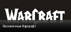 бесконечные Варкрафт