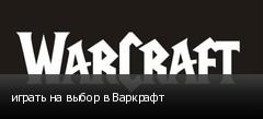 играть на выбор в Варкрафт
