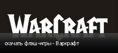 скачать флэш-игры - Варкрафт