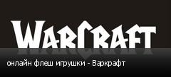 онлайн флеш игрушки - Варкрафт