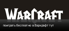 поиграть бесплатно в Варкрафт тут