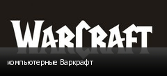 компьютерные Варкрафт