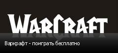 Варкрафт - поиграть бесплатно