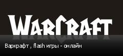 Варкрафт , flash игры - онлайн