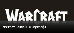 поиграть онлайн в Варкрафт