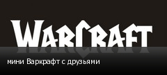 мини Варкрафт с друзьями