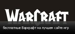 бесплатные Варкрафт на лучшем сайте игр