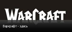 Варкрафт - здесь