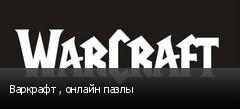 Варкрафт , онлайн пазлы