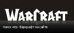 поиск игр- Варкрафт на сайте