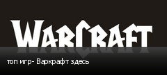 топ игр- Варкрафт здесь