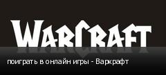 поиграть в онлайн игры - Варкрафт
