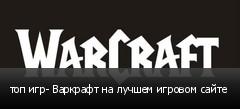 топ игр- Варкрафт на лучшем игровом сайте