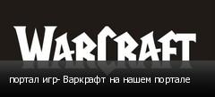 портал игр- Варкрафт на нашем портале