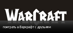 поиграть в Варкрафт с друзьями