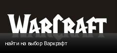 найти на выбор Варкрафт