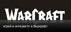 играй в интернете в Варкрафт