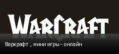Варкрафт , мини игры - онлайн
