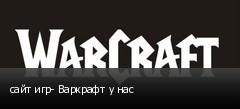 сайт игр- Варкрафт у нас