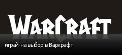 играй на выбор в Варкрафт