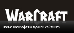 новые Варкрафт на лучшем сайте игр