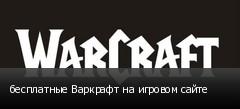 бесплатные Варкрафт на игровом сайте