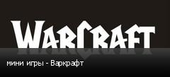 мини игры - Варкрафт