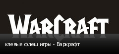 клевые флеш игры - Варкрафт
