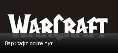 Варкрафт online тут